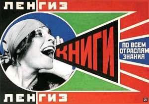 A fotomontagem feita por Rodchenko (photoshop pra q?)